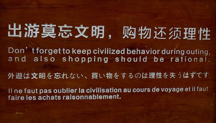 Don't forget to keep civilised behaviour during outing and also shopping should be rational