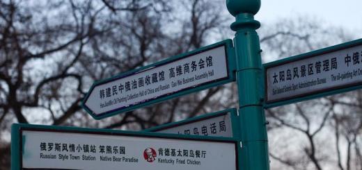 Harbin Signs