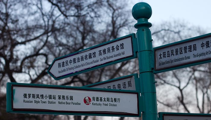 In Search Of The Harbin Ice Sculptures