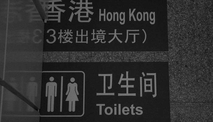 Sign offering the choice between Hong Kong and toilets, Shenzhen, China.
