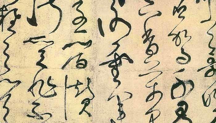Tang dynasty Chinese calligraphy.
